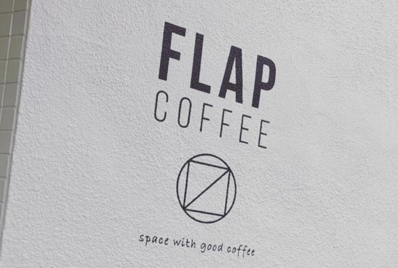 普通の毎日の特別な時間...三重県松阪市大黒田町に『フラップコーヒー』オープン