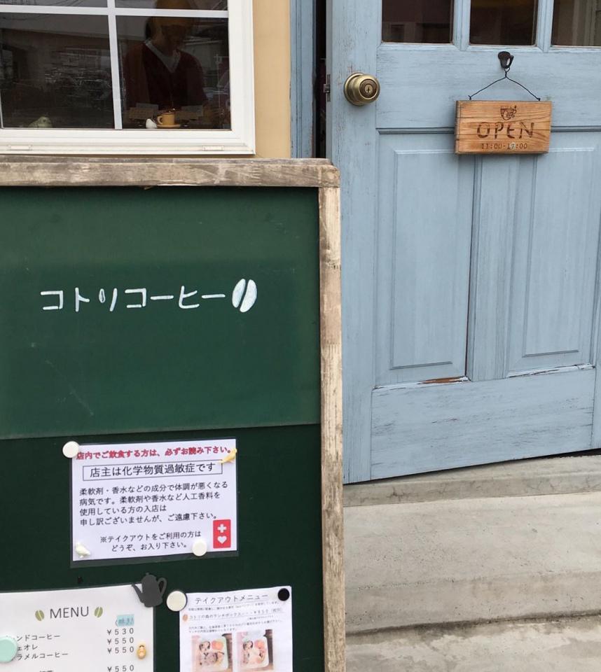 19.12.25 閉店!  宮城県多賀城市 「コトリコーヒー」