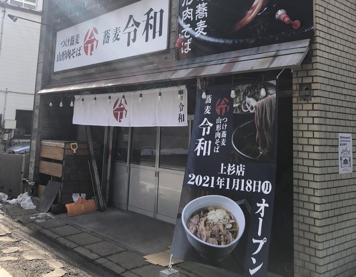 宮城県仙台市青葉区上杉1丁目につけ蕎麦・山形肉そば「蕎麦令和 上杉店」が明日オープンのようです。