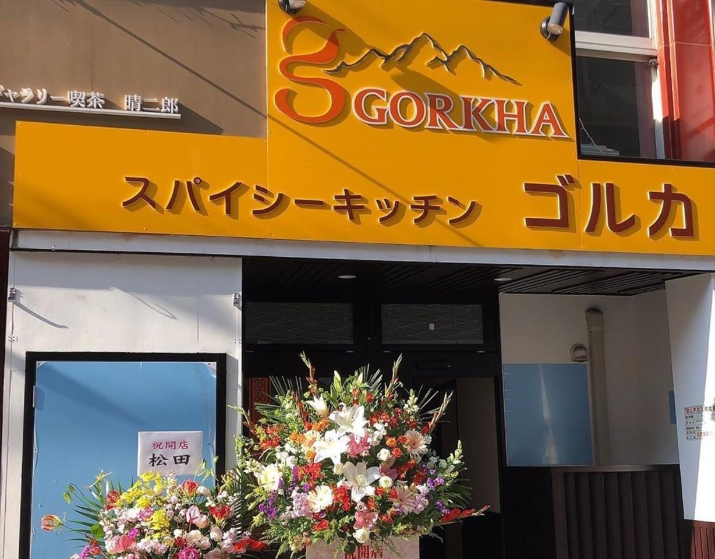 福岡県北九州市八幡西区黒崎2丁目にスパシーキッチン「ゴルカ」がオープンされたようです。