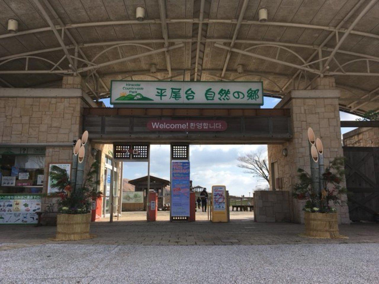 自然体験型公園...福岡県北九州市小倉南区平尾台1丁目「平尾台 自然の郷」