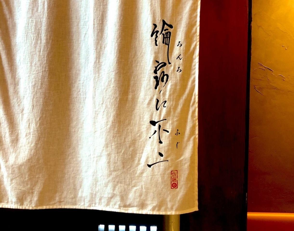 茨城県坂東市矢作に創作ラーメン店「論露に不二」が4/16よりプレオープンされてるようです。