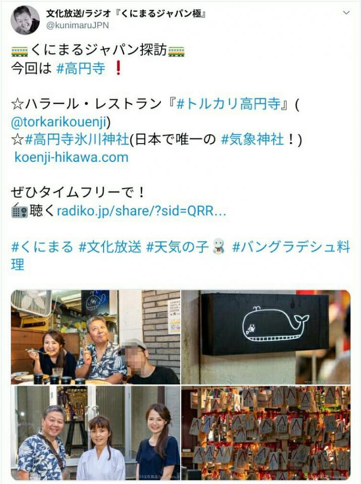 【トルカリ高円寺】初めてのラジオ出演!ありがとうございました!