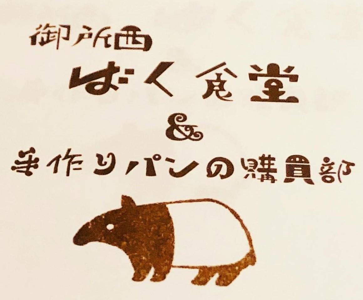 祝!1/5open『ばく食堂&手作りパンの購買部』(京都市上京区)