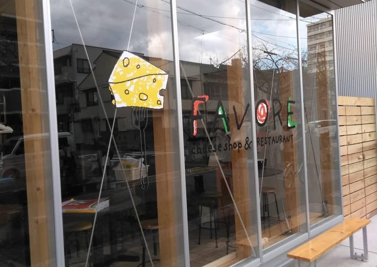 ラマンテ姉妹店...愛知県名古屋市北区サクマチ商店街に「ファヴォーレ」本日グランドオープン