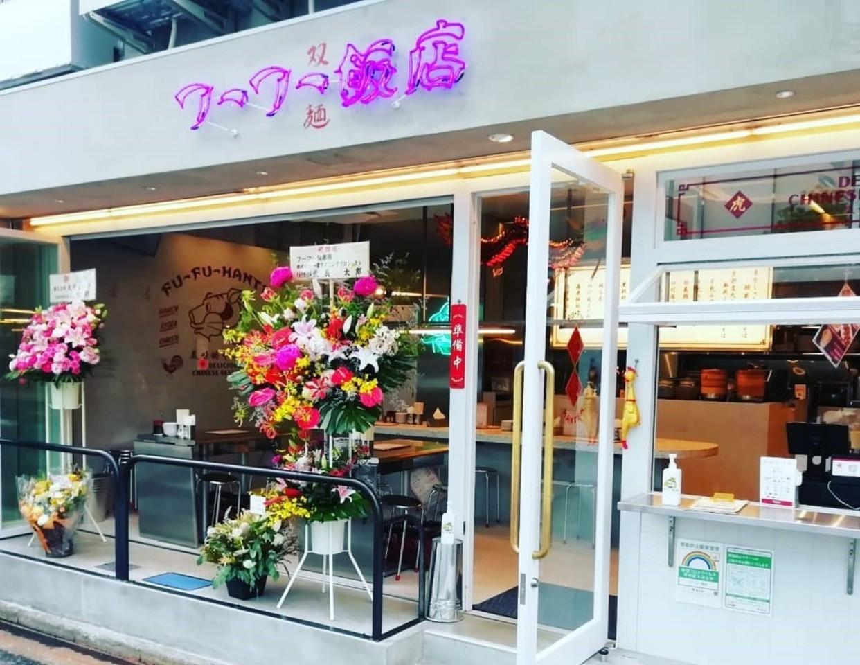 新店!東京都墨田区錦糸に『フーフー飯店』6/15グランドオープン