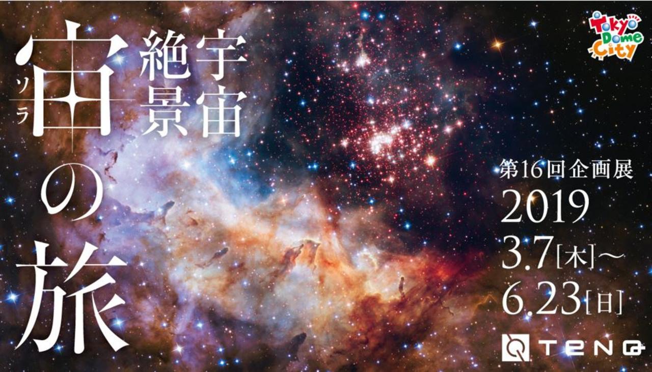 TeNQ企画展『宇宙絶景 宙(ソラ)の旅』