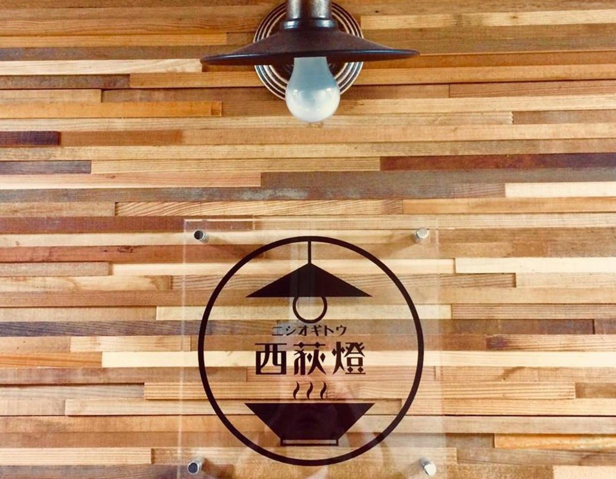 杉並区の西荻窪駅近くに「西荻燈(ニシオギトウ)」が昨日オープンされたようです。