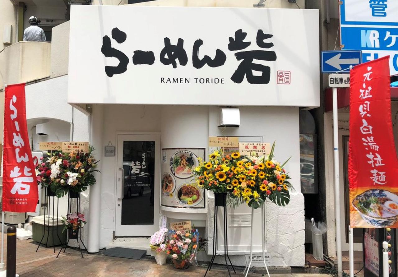 美味しいを喜びに。明日はもっと美味しく!...大阪市西成区の岸里駅近くに「らーめん砦岸里店」オープン