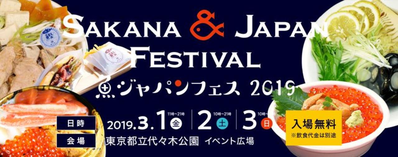SAKANA & JAPAN FESTIVAL 2019