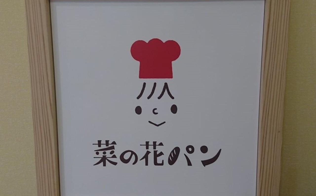 祝!5/18open『菜の花パン』パン屋(仙台市宮城野区)
