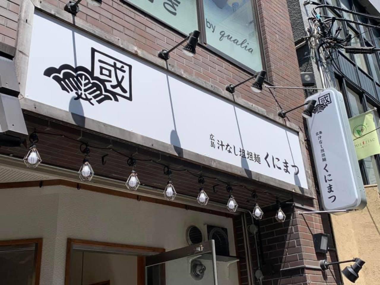 宮城県仙台市青葉区一番町に広島汁なし担々麺「くにまつ 仙台店」が本日オープンされたようです。