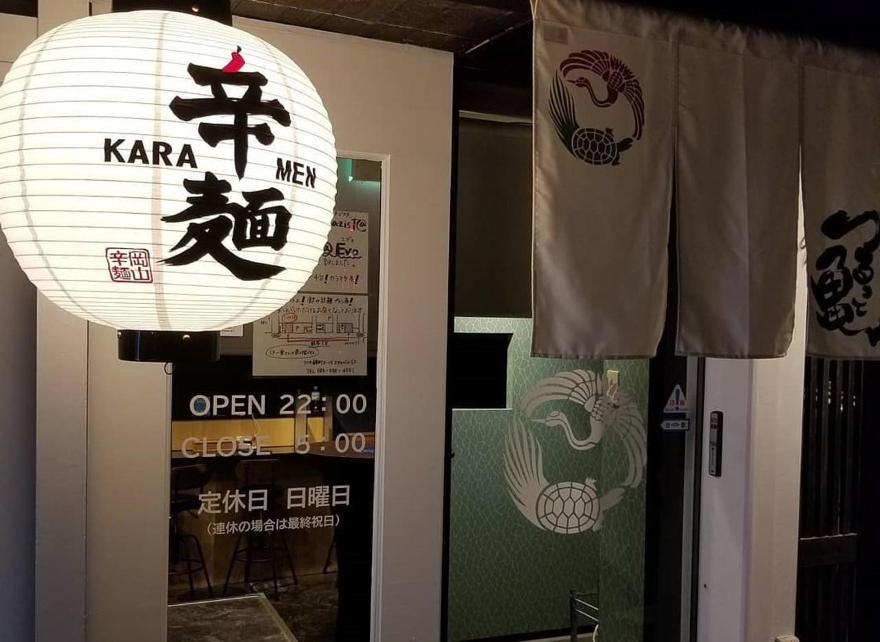 岡山県岡山市北区錦町に岡山辛麺「つるっと亀」が10/30グランドオープンのようです。