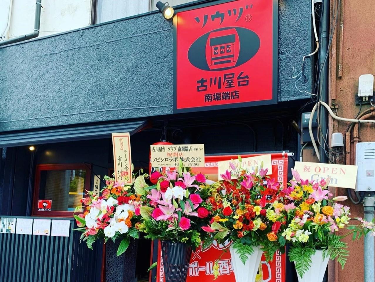 愛媛県松山市南堀端町に「古川屋台ソウヅ南堀端店」が本日グランドオープンのようです。