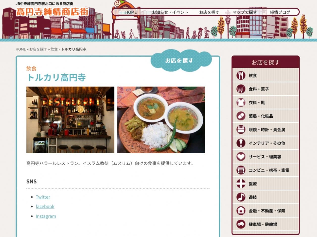 高円寺純情商店街のホームページにトルカリ高円寺を掲載していただきました!