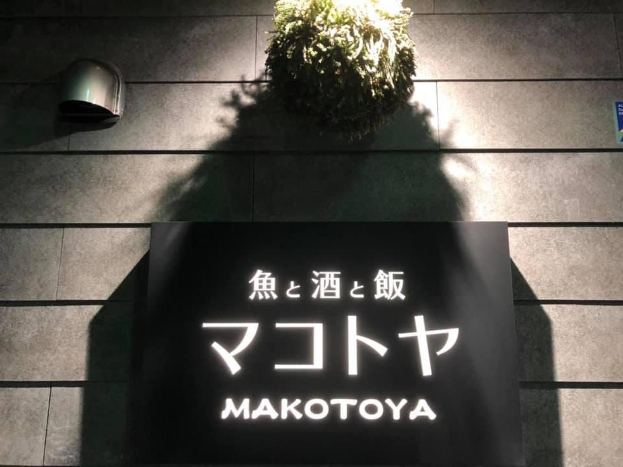 岩手県北上市幸町に「魚と酒と飯 マコトヤ」が本日グランドオープンのようです。