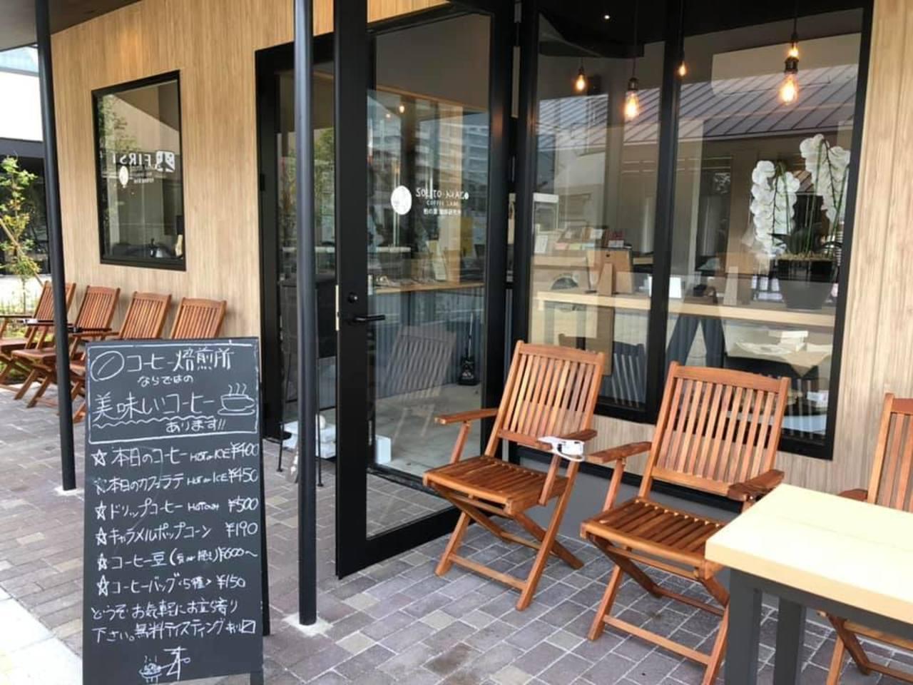 ちょっとだけ魔法を...千葉県柏市若柴のファーストキャビン横に「ソリトマーゴコーヒーラボ」