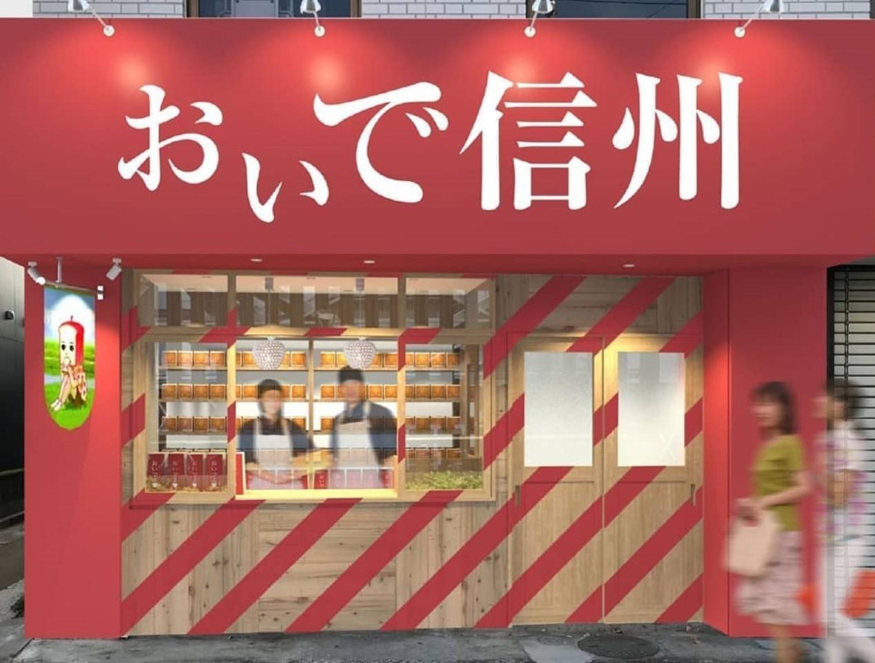 祝!1/18open『おいで信州』高級食パン専門店(長野県松本市)