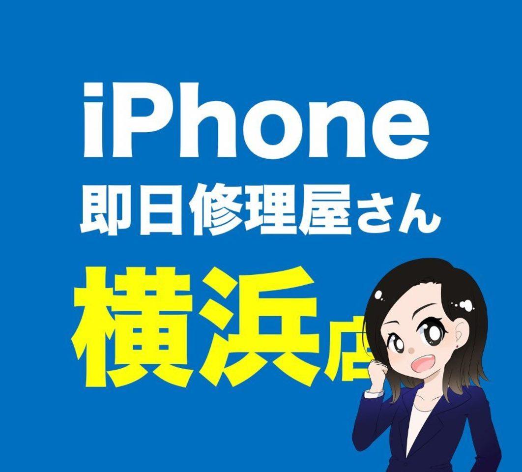 14103iPhone即日修理屋さん横浜店