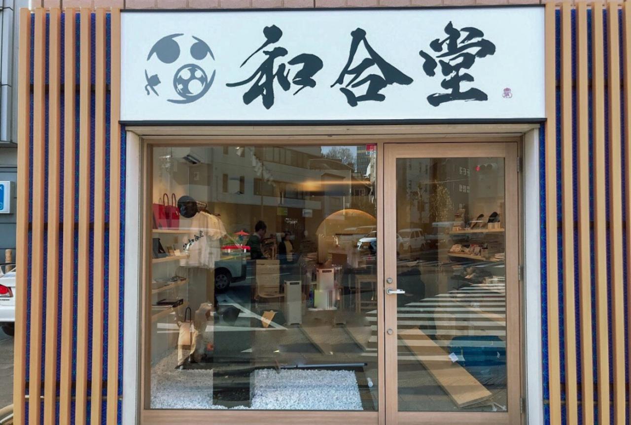 全ての人が和気あいあいと集まれる場所...東京都港区三田2丁目に「和合堂」昨日グランドオープン