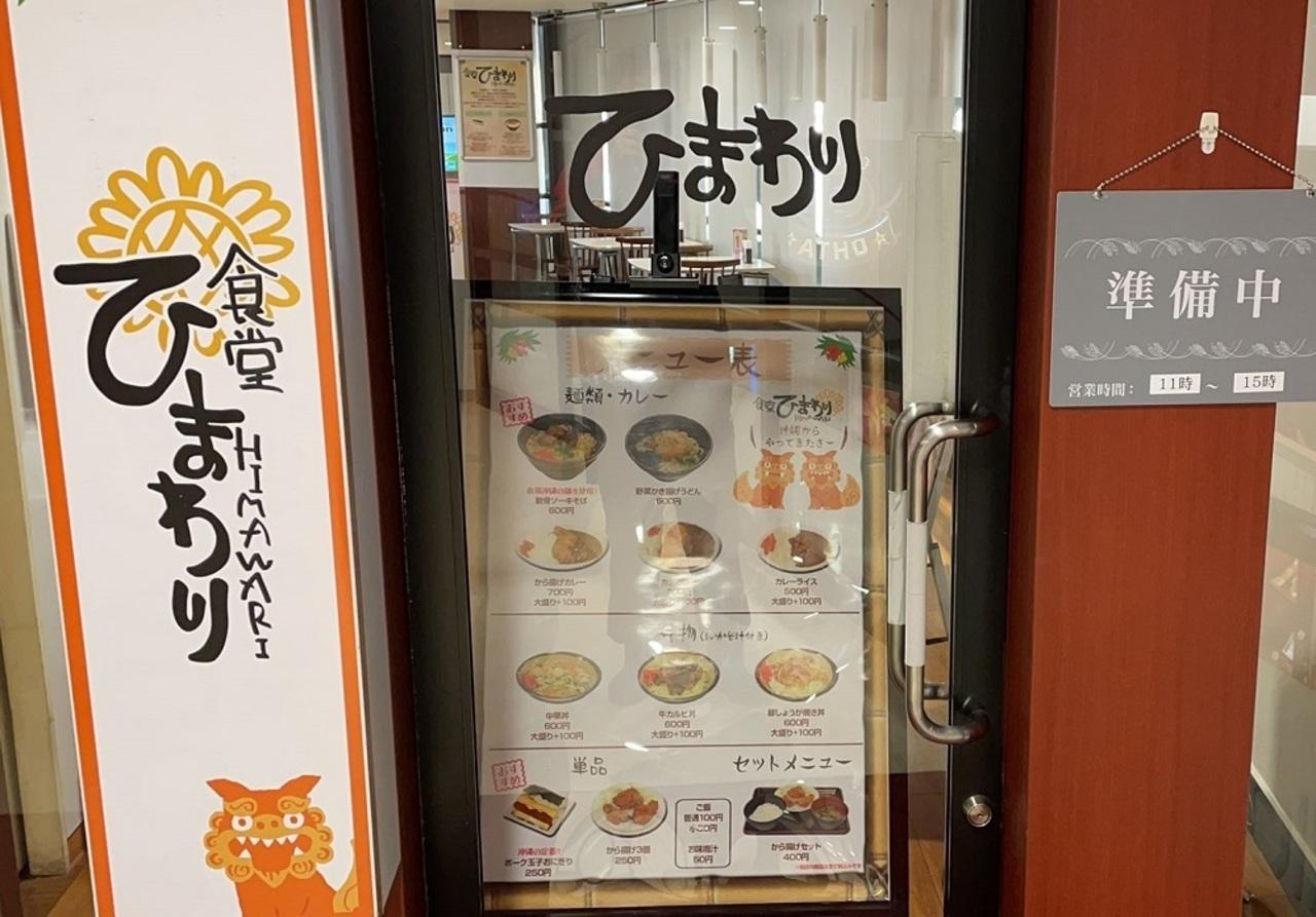 神奈川県横浜市瀬谷区目黒町に「食堂 ひまわり瀬谷店」が2/11にグランドオープンされたようです。