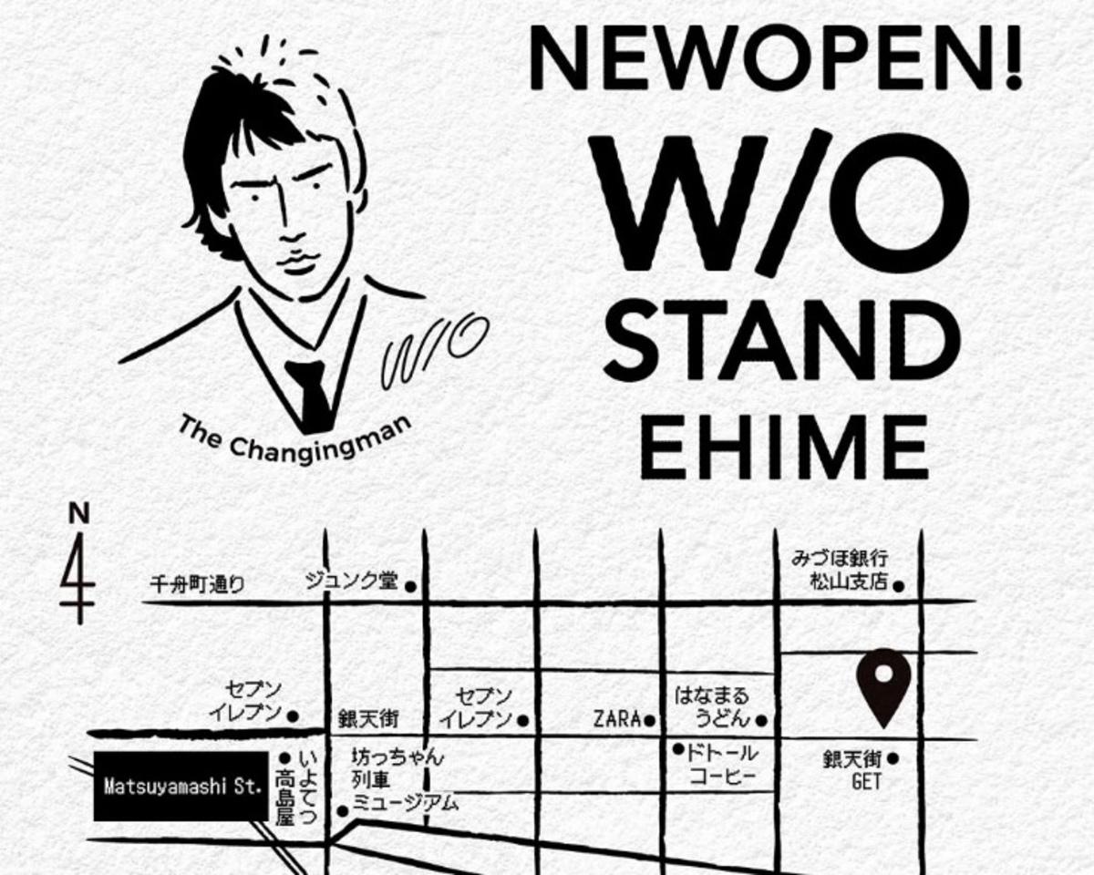 松山市湊町3丁目に「ウィズアウトスタンド愛媛」が本日オープンのようです。