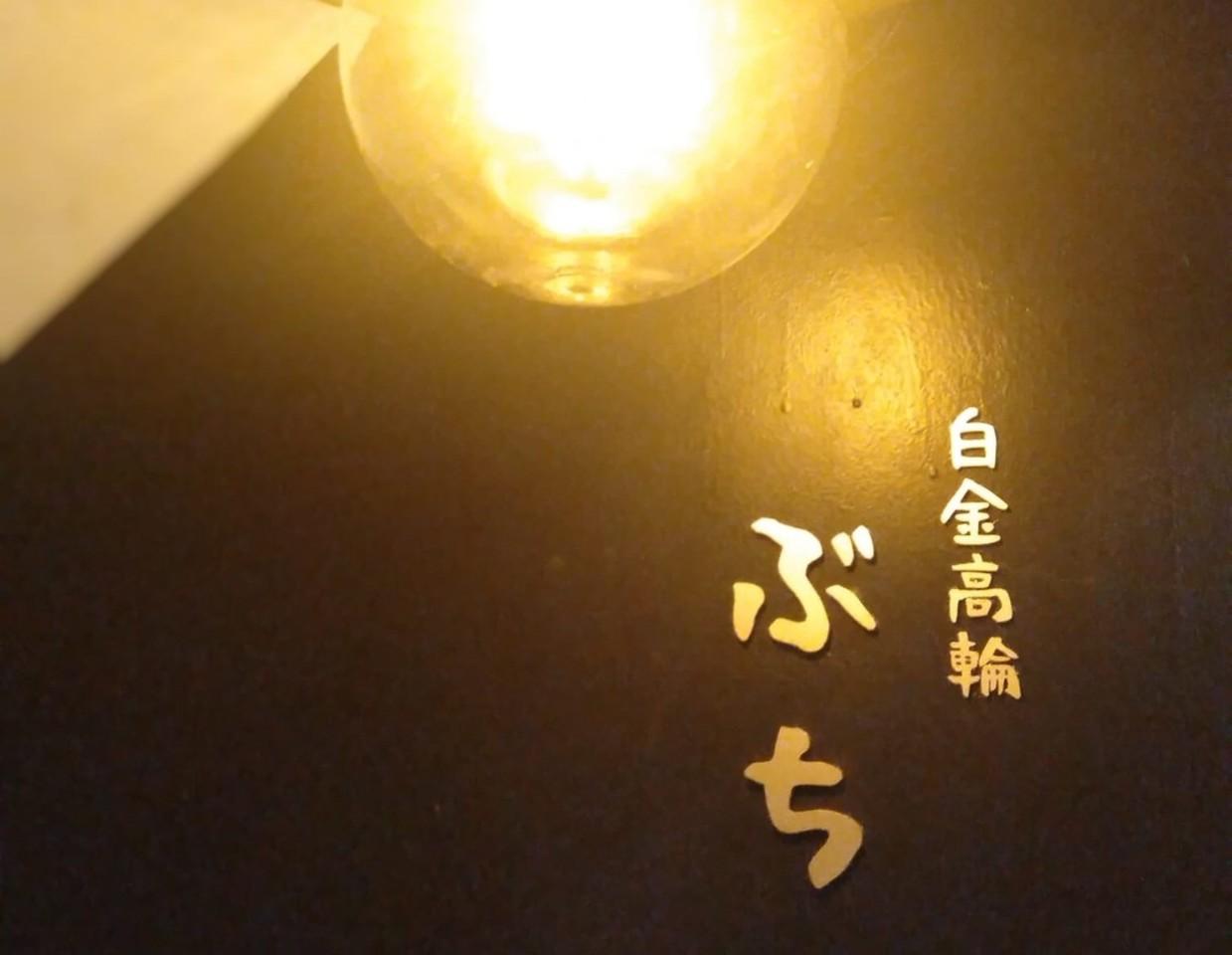 ヒルナンデスでも取り上げられた瓦そばの人気店が泉岳寺に移転オープン!