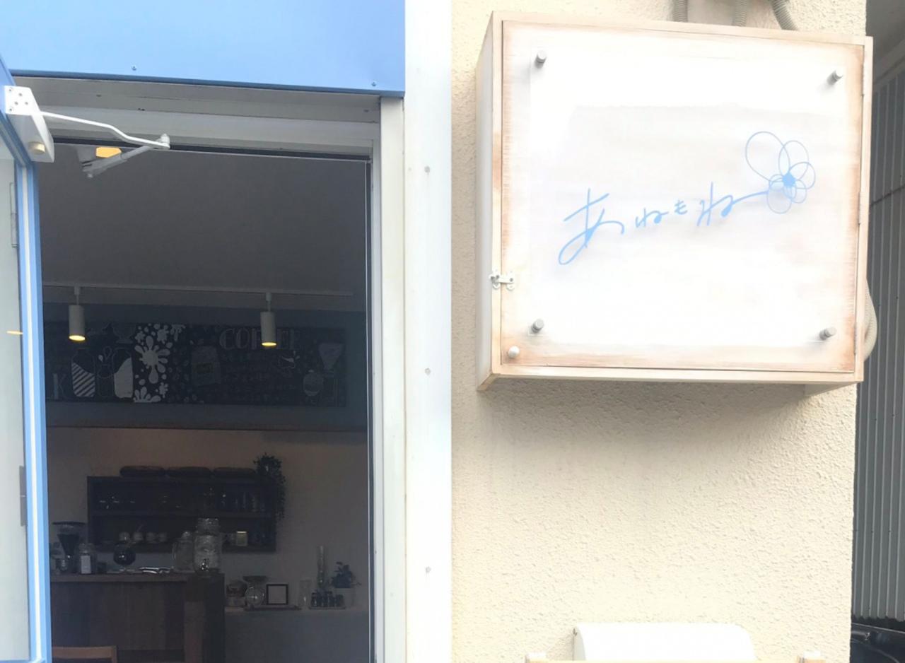 おしゃれでおいしいしあわせな店...兵庫県明石市西明石北町に「カフェあねもね」明日オープン