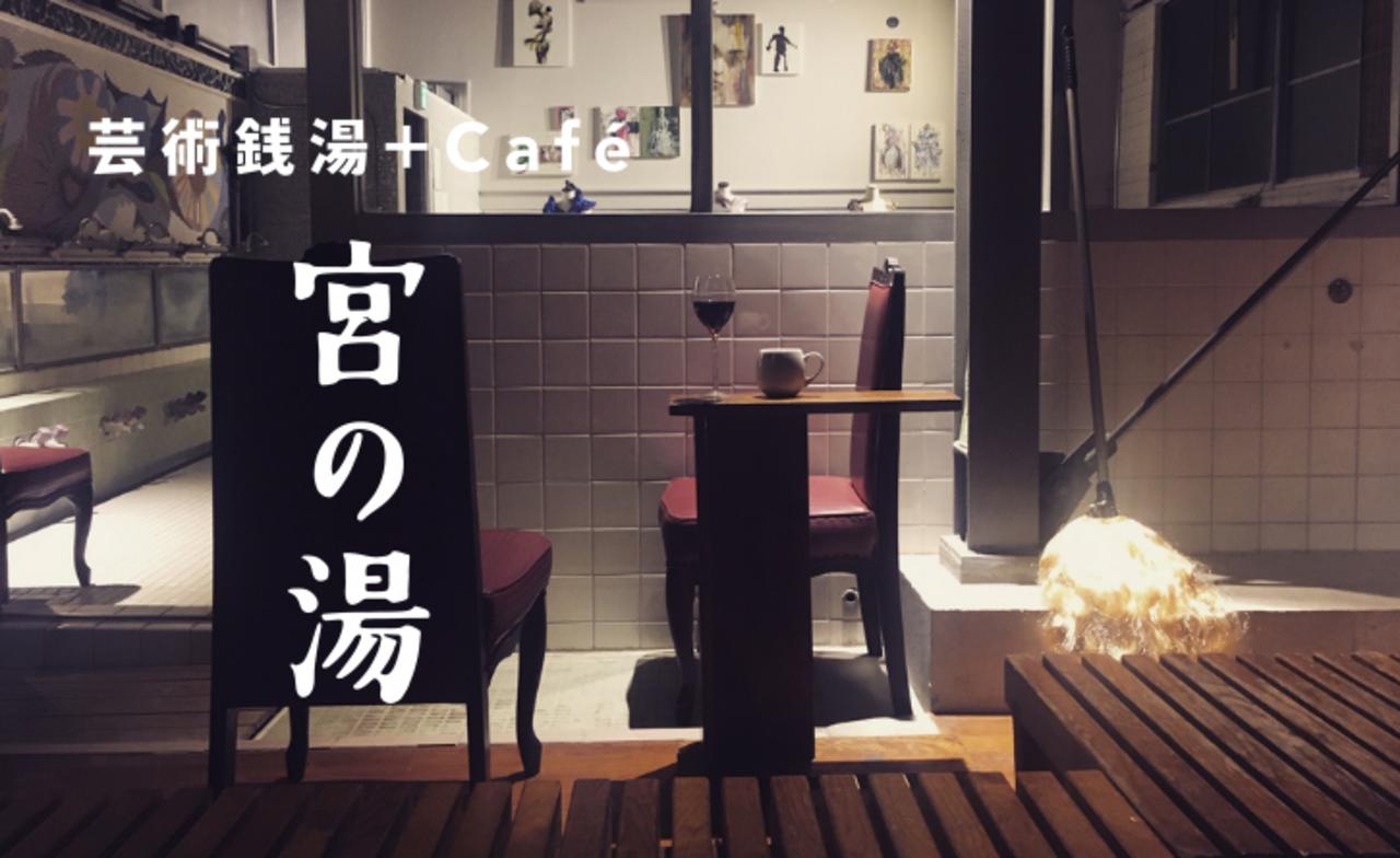 東京都文京区根津2丁目に「芸術銭湯+カフェ 宮の湯」6月2日オープン!