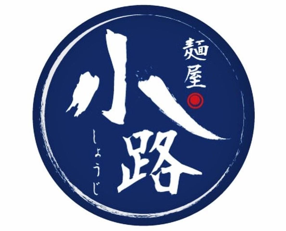 滋賀県東近江市五個荘河曲町に薫高醤油拉麺「麺屋小路」が明日グランドオープンのようです。