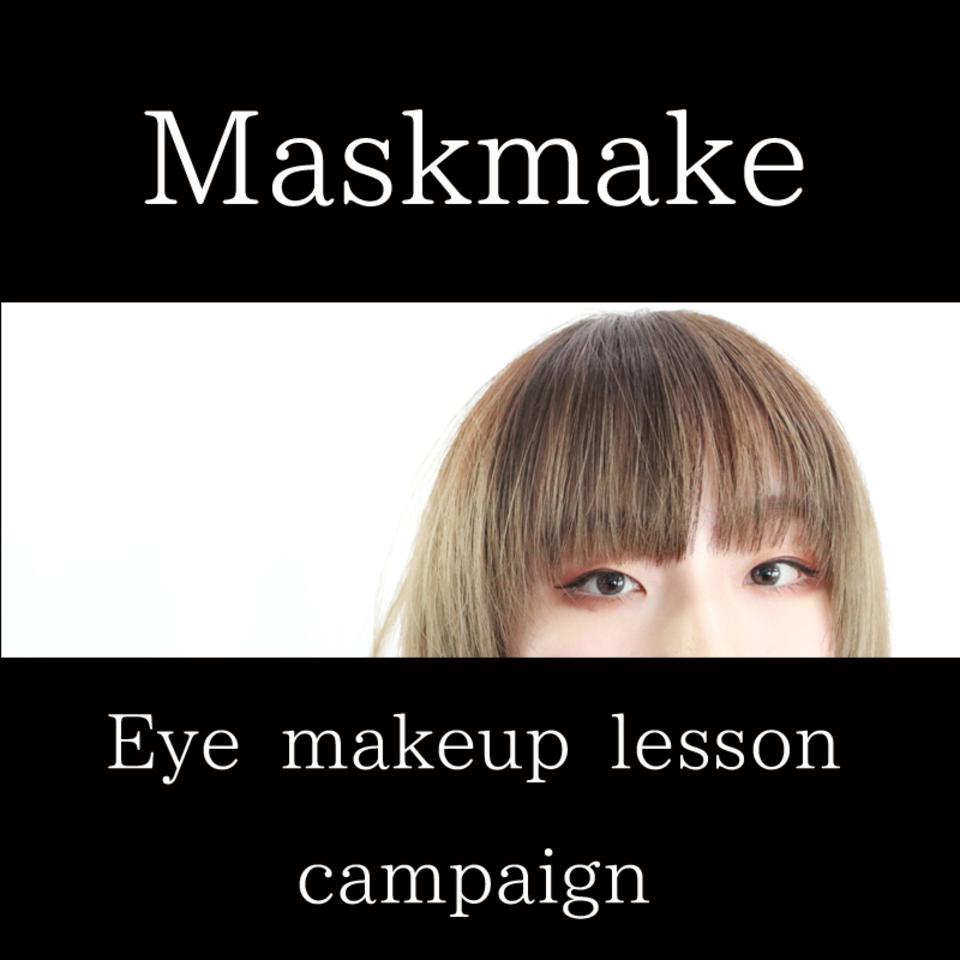 マスク美人 メイクレッスンキャンペーン♪