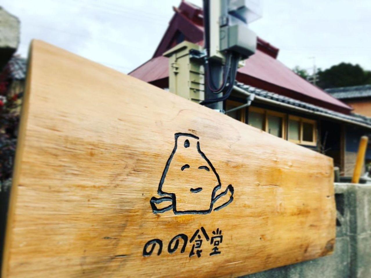 大阪から移住して古民家をセルフリノベーション。。兵庫県加西市上道山町に『のの食堂』本日オープン