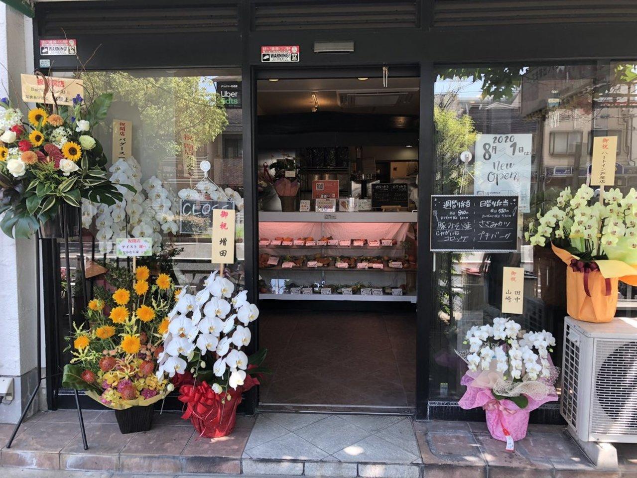 兵庫県神戸市灘区高徳町4丁目に「Bento-ya テイスト」が8/1オープンされたようです。
