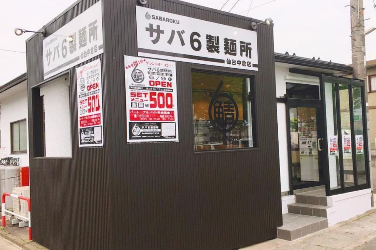 東北初上陸「サバ6製麺所 仙台中倉店」本日オープン!