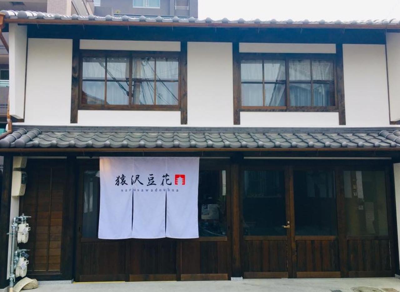 奈良市今御門町に台湾スイーツ「猿沢豆花」が昨日オープンされたようです。