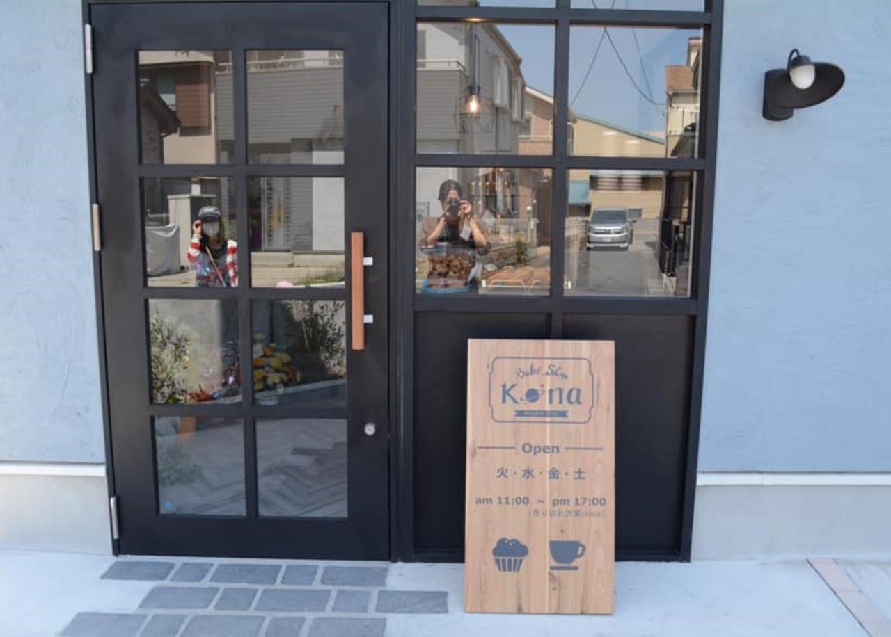 わくわくするお菓子を...埼玉県三郷市栄1丁目に『ベイクショップ コナ』オープン