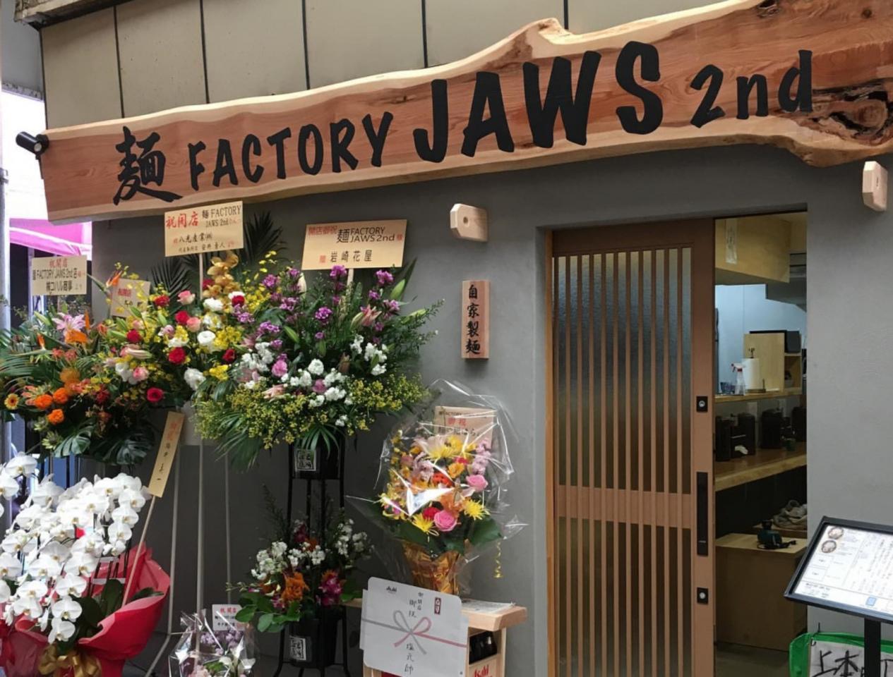 大阪市中央区上本町西2丁目に「麺ファクトリージョーズセカンド」が昨日オープンされたようです。