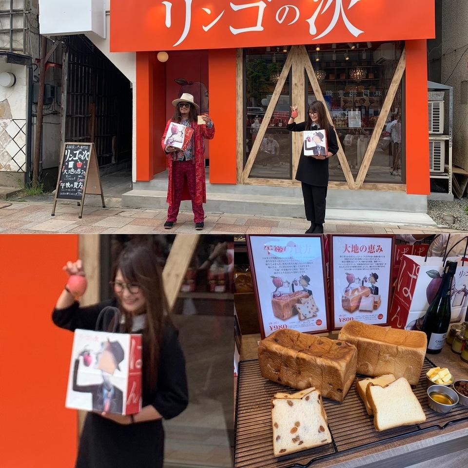 6/25更新 店名はギャル曽根さんが命名?!青森市 高級食パン専門店 「リンゴの次」6.21オープン