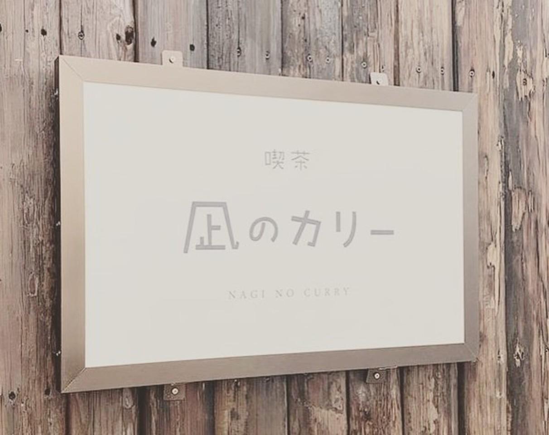 大分県宇佐市四日市に喫茶「凪のカリー」が本日オープンされたようです。