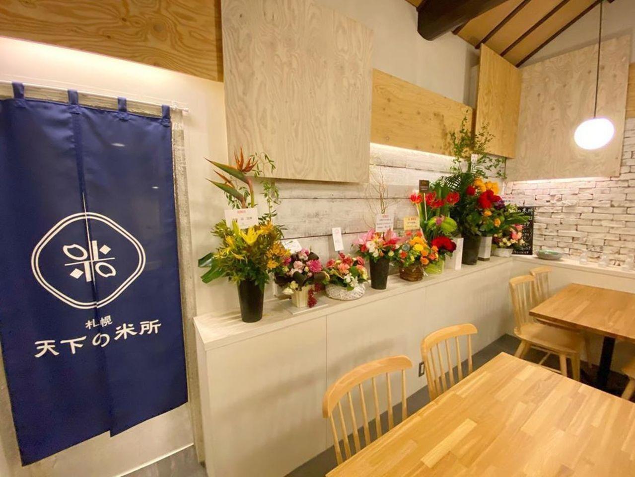 北海道札幌市中央区南2条西4丁目に「札幌天下の米所」が昨日グランドオープンされたようです。