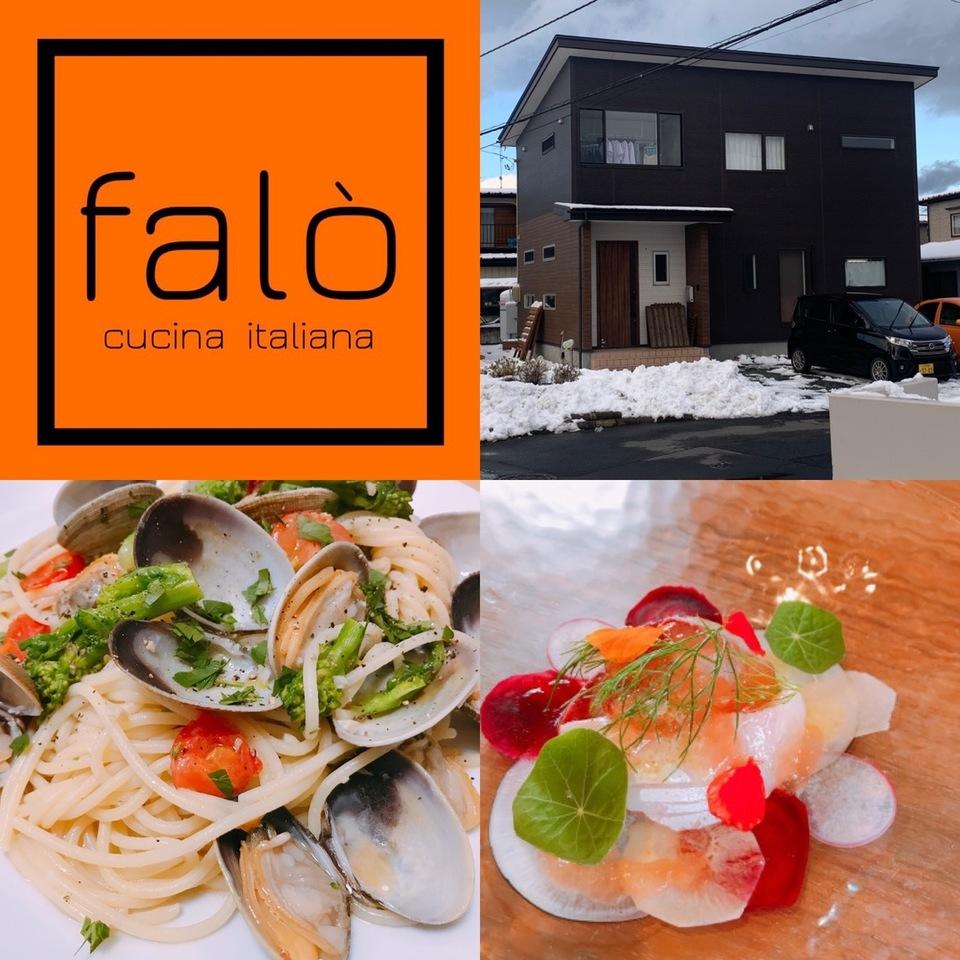 20年1月17日オープン! 完全予約制レストラン 八戸市湊町『イタリア料理 falò-ファロ-』
