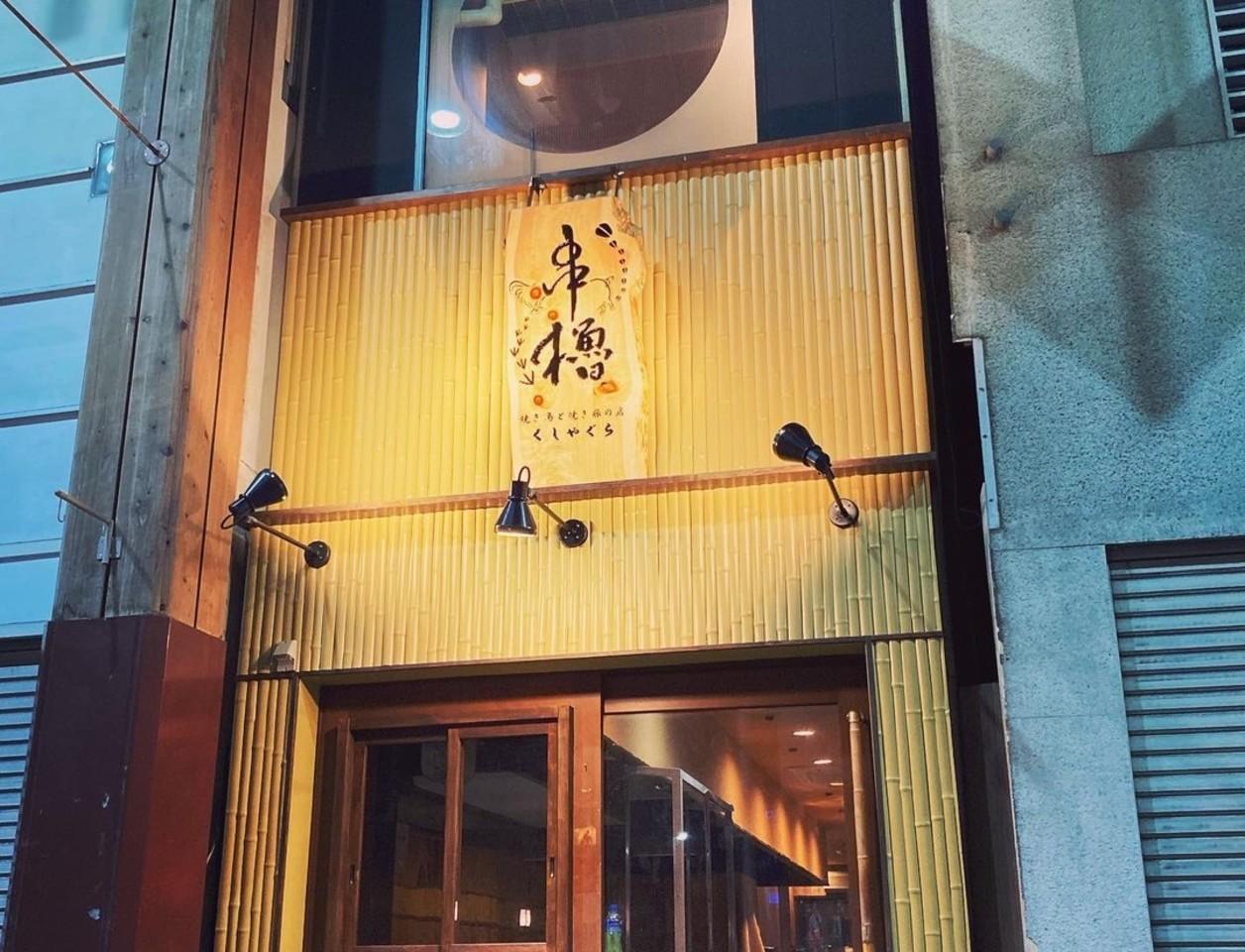 高知県高知市はりまや町1丁目に「串櫓(くしやぐら)」が明日オープンのようです。