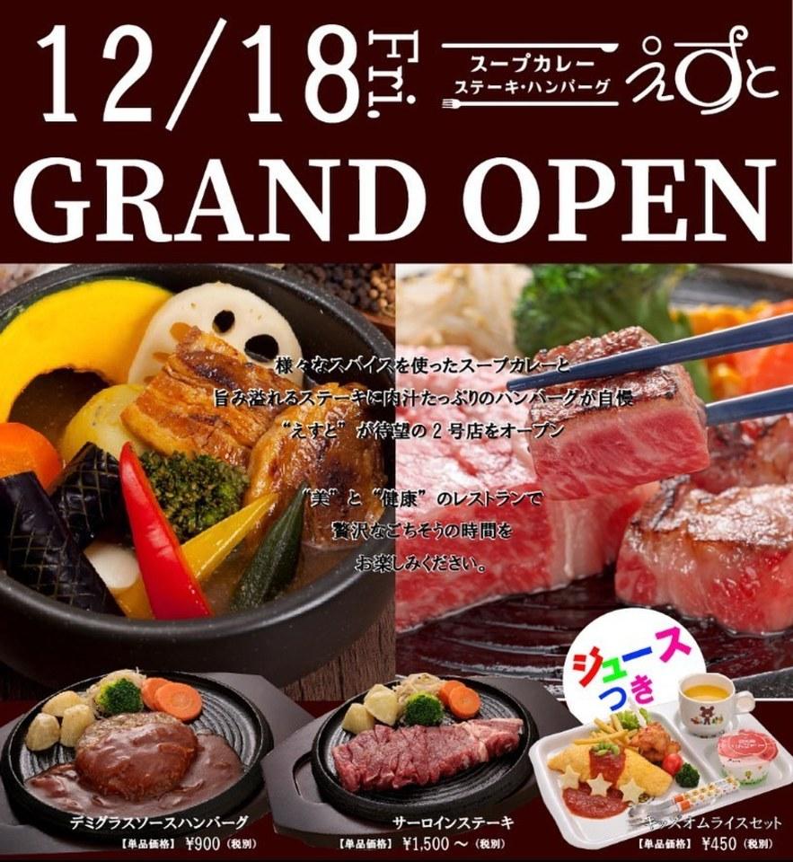 祝!12/18.GrandOpen『えすと 宗像店』カフェレストラン(福岡県宗像市)