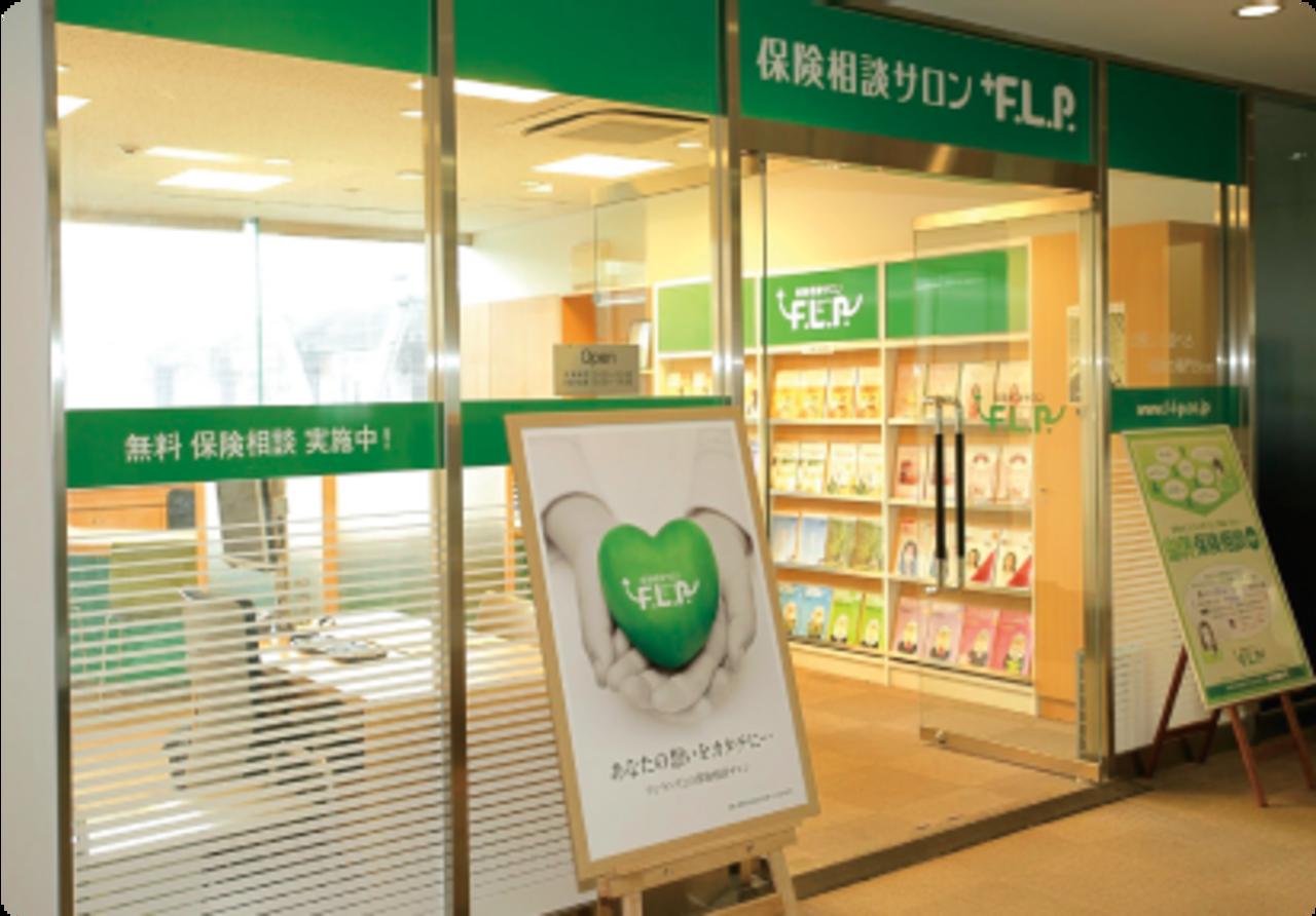 13112保険相談サロンFLP 用賀SBS店