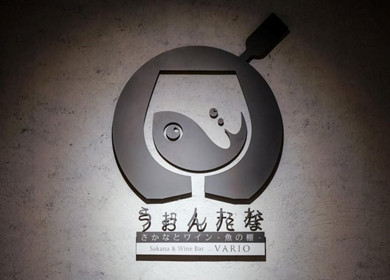 さかなとワイン...札幌市中央区南4条西2丁目に「うぉんたな-VARIO-」オープン