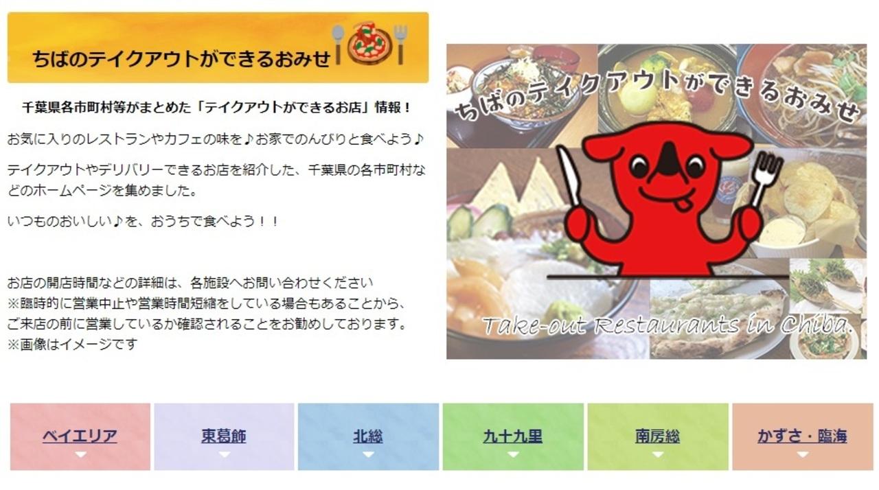 千葉県のおいしい飲食店のテイクアウト情報をまとめた「ちばのテイクアウトができるおみせ」