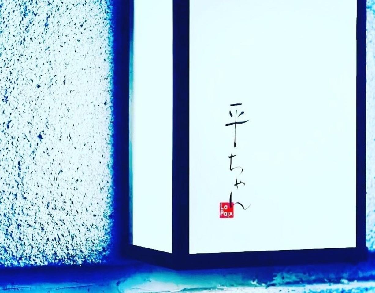 四季を感じるおでん...東京都中央区日本橋室町1丁目に「おでん屋 平ちゃん」本日グランドオープン
