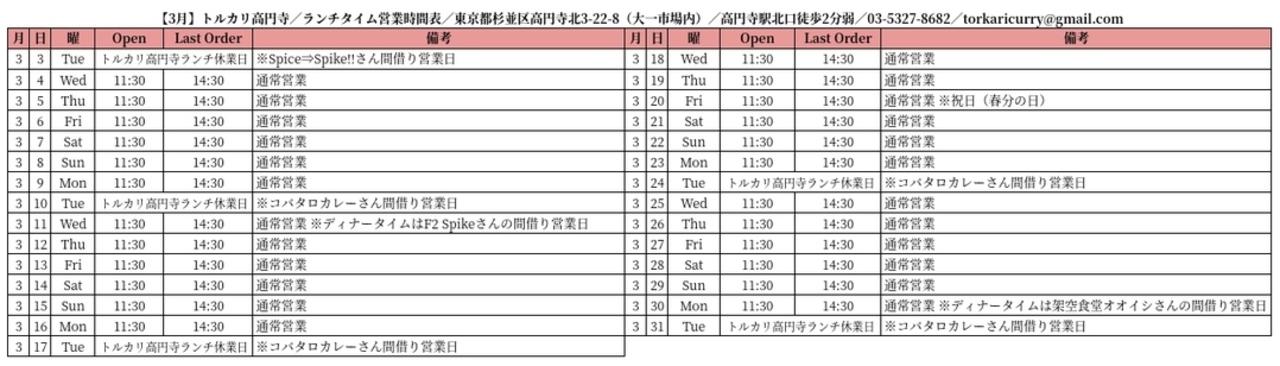 【トルカリ高円寺】3月のランチタイム営業スケジュールです!