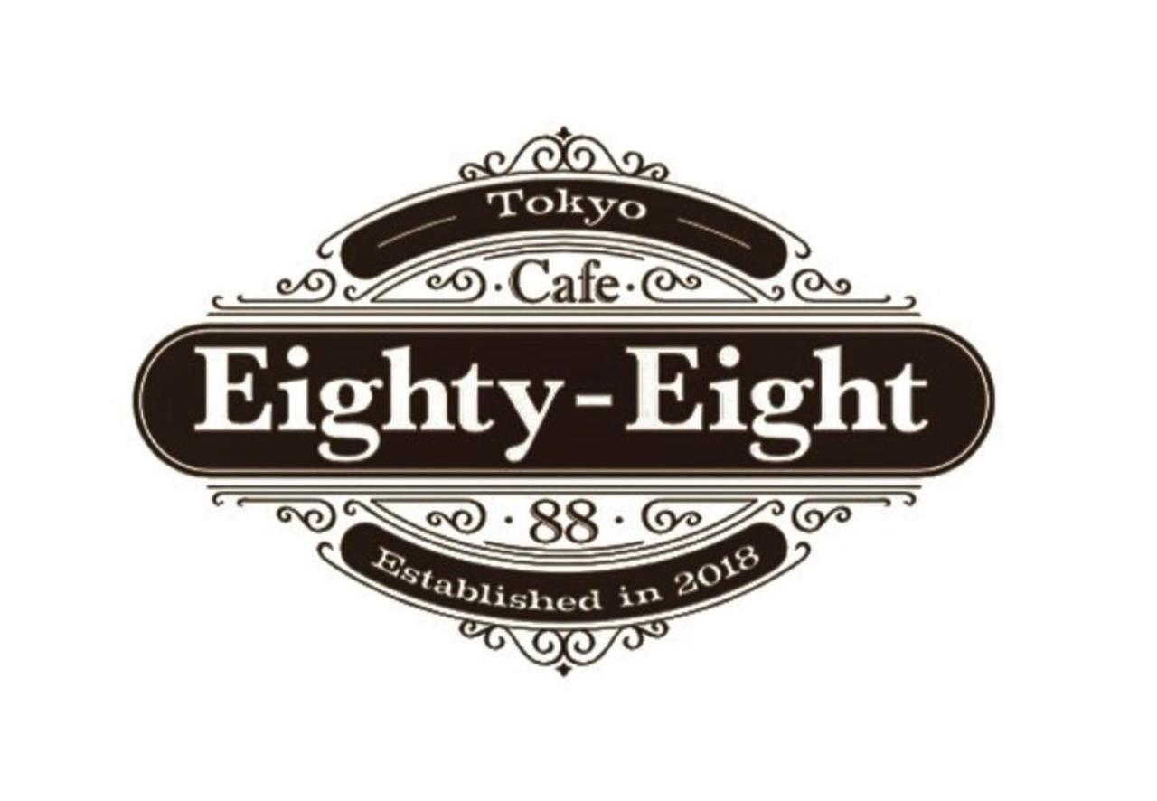 渋谷区神山町に『Cafe Eighty Eight』7/18グランドオープン。