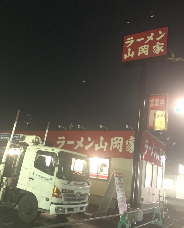 19.11.27 11時OPEN! 24時間営業のラーメン店 「ラーメン山岡家 八戸店」